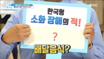 [HEALTH] What is the biggest enemy for digestion,기분 좋은 날20190627