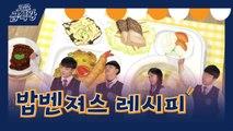 [고교급식왕 레시피] 2ROUND 일본 가정식! '밥벤져스'의 급식 한 판