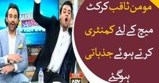 Momin Saqib becomes an emotional Cricket commentator