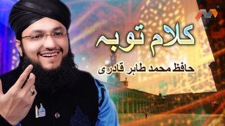 Kalam E Tauba - Muhammad Tahir Qadri New Kalaam - New Kalaam, Naat, Humd 1440/2019
