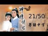 神鵰俠侶 第二十一集  21/50 (劉德華,陳玉蓮 主演; TVB/1983) (粵語中字)