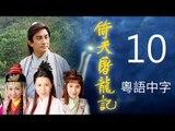 倚天屠龍記 10/42 (粵語中字) (吳啟華、黎姿、佘詩曼、江欣慈 主演; TVB/2000)