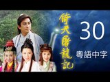 倚天屠龍記 30/42 (粵語中字) (吳啟華、黎姿、佘詩曼、江欣慈 主演; TVB/2000)