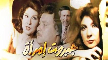 Gabarot Emr2a Movie - فيلم جبروت امراة