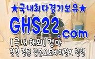 국내경마 GHS22 . 시오엠 ミᗠ 국내경마사이트