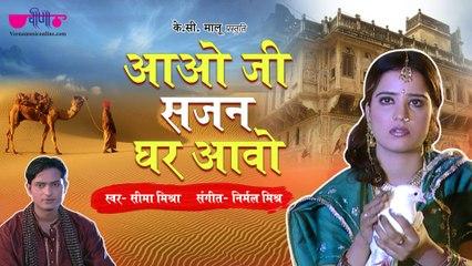New Rajasthani Song 2019 | Aavo Ji Sajan Ghar Aavo | Seema Mishra, Nirmal Mishra