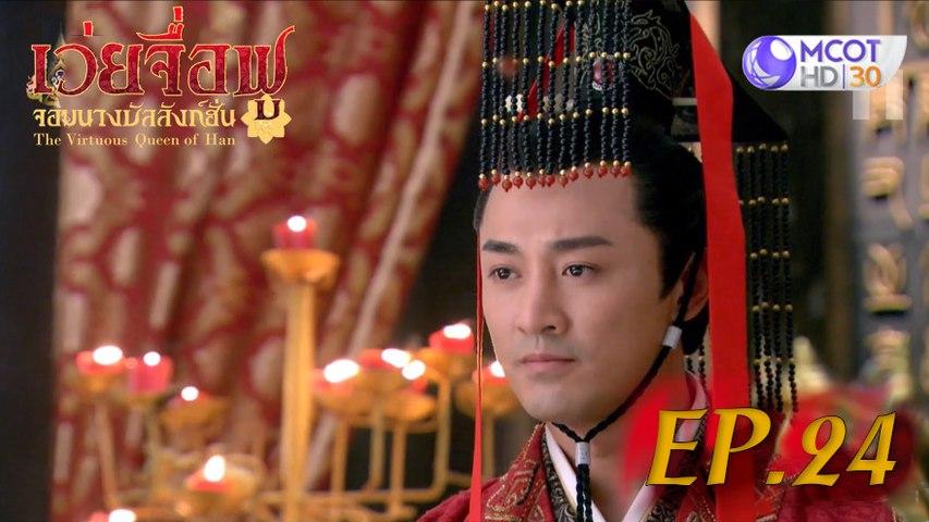เว่ยจื่อฟู จอมนางบัลลังก์ฮั่น (The Virtuous Queen of Han)  ep.24