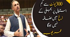 Omar Ayub speech in National assembly session