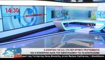 Η εκπρόσωπος τύπου Ν.Δ. Σ. ΖΑΧΑΡΑΚΗ στο STAR Κεντρικής Ελλάδας