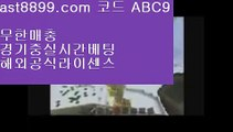 먹튀폴리스↘  ast8899.com ▶ 코드: ABC9 ◀  메이저놀이터⬇손흥민종교⬇야구선수⬇해외축구중계쿨티비⬇리버풀순위손흥민개신교♑  ast8899.com ▶ 코드: ABC9 ◀  해외토토하는법♒류현진경기중계♒해외축구♒안전메이저놀이터♒토트넘하이라이트투폴놀이터사이트⚪  ast8899.com ▶ 코드: ABC9 ◀  다음스포츠⚪류현진경기다시보기단폴배팅해외사이트  ast8899.com ▶ 코드: ABC9 ◀  로그인없는해외축구중계레알마드리드선수단토트
