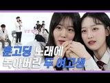 얼굴은 못 본 채 노래로 2대4 소개팅한 고딩남녀들의 충격 결말(이벤트中) [쏭개팅 EP.07]