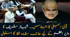 National Assembly Session: Shehbaz Sharif uses 'banned' word for the Prime Minister
