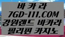 【안전 실배팅】【무료바카라게임】 【 7GD-111.COM 】카지노✅사이트추천 카지노✅마발이 루틴카지노✅【무료바카라게임】【안전 실배팅】