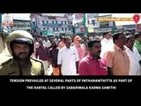 Sabarimala row: Visuals of protests during hartal in Kerala's Pathanamthitta