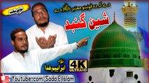 Pashto New HD Nat - Sheen Gunbad by Ibrahim Fida