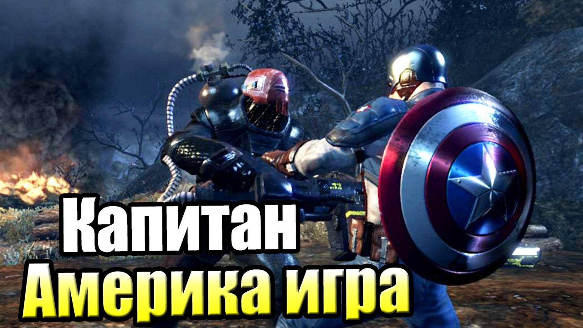 Капитан Америка Супер Солдат Игра #8 — Тут есть Открытый Мир {X360} прохождение часть 8