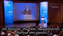 """Κυριάκος Μητσοτάκης """"Το κόστος μετάβασης στην ιδιωτική ασφάλιση θα την πληρώσει το Κράτος !"""""""