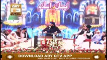 Emaan Aur Islam - 27th June 2019 - ARY QTV