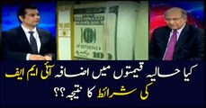 What is the reason behind inflation in Pakistan?