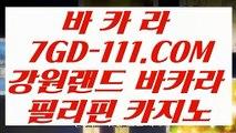 【우리카지노】【카지노사이트추천】 【 7GD-111.COM 】실시간바카라 마이다스카지노✅ 정품생중계카지노✅【카지노사이트추천】【우리카지노】