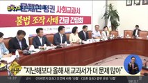 [핫플]올해 새로 나온 초등 교과서도 '무단 수정' 의혹