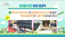 [KIDS] Increase kid's communicate skill,꾸러기식사교실 20190628