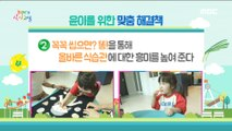 [KIDS] Increase interest and understanding of meals through play, 꾸러기식사교실 20190628