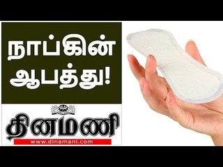 சானிடரி நாப்கினால் இத்தனை ஆபத்தா? பெண்களே உஷார்! | Danger things in sanitary Nakpins