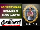 Celebrities pay respect to crazy mohan  Crazy Mohan's Funeral