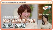 (3회 선공개) 이에 낀 고춧가루까지?!?!.. 김희철 과거 여자친구와의 연애담 전격 공개! #내형제의연인들 들