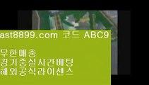 먹튀폴리스↘  ast8899.com ▶ 코드: ABC9 ◀  메이저놀이터⬇손흥민종교⬇야구선수⬇해외축구중계쿨티비⬇리버풀순위투폴놀이터사이트  ast8899.com ▶ 코드: ABC9 ◀  다음스포츠⚪류현진경기다시보기⚪스포츠토토분석와이즈토토⚪검증된놀이터⚪188bet리버풀축구❇  ast8899.com ▶ 코드: ABC9 ◀  사설스포츠토토❇검증된놀이터손흥민종교♏  ast8899.com ▶ 코드: ABC9 ◀  해외에서축구중계사이트♏류현진등판일정리버풀도시♻