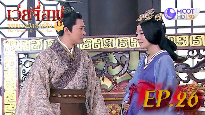 เว่ยจื่อฟู จอมนางบัลลังก์ฮั่น (The Virtuous Queen of Han)  ep.26