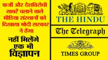 Government will not give any ads to Times Group, The Hindu and The Telegraph