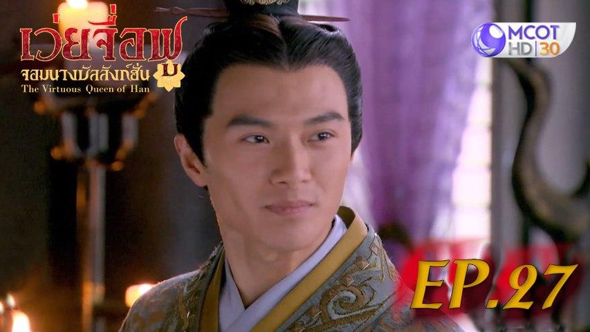 เว่ยจื่อฟู จอมนางบัลลังก์ฮั่น (The Virtuous Queen of Han)  ep.27
