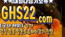 홍콩경마 ❛ (GHS22 . COM) ❛ 한국경마