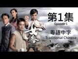女拳 (粵語中字) 01/32 (劉璇, 黃宗澤, 馬國明, 陳法拉 主演; TVB/2010)
