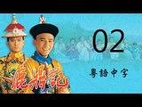 鹿鼎記 02/40 (粵語中字) (梁朝偉、劉德華 主演; TVB/1984)