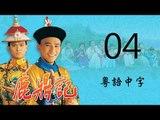 鹿鼎記 04/40 (粵語中字) (梁朝偉、劉德華 主演; TVB/1984)