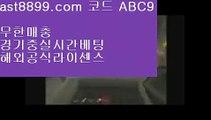 리버풀우승☑  ast8899.com ▶ 코드: ABC9 ◀  해외축구중계쿨티비✔류현진중계✔아프리카야구중계권✔스포츠토토베트맨결과✔투폴놀이터사이트손흥민개신교♑  ast8899.com ▶ 코드: ABC9 ◀  해외토토하는법♒류현진경기중계♒해외축구♒안전메이저놀이터♒토트넘하이라이트토트넘순위〰  ast8899.com ▶ 코드: ABC9 ◀  1xbet국내사용〰메이저놀이터먹튀검증커뮤니티0️⃣  ast8899.com ▶ 코드: ABC9 ◀  놀이터토토0️⃣토트넘선수단
