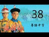 鹿鼎記 38/40 (粵語中字) (梁朝偉、劉德華 主演; TVB/1984)