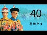 鹿鼎記 40/40 (粵語中字) (梁朝偉、劉德華 主演; TVB/1984)