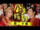公主嫁到 20/32 (粵語中字) (佘詩曼、陳豪 主演; TVB/2009)