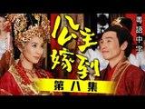 公主嫁到 08/32 (粵語中字) (佘詩曼、陳豪 主演; TVB/2009)