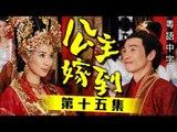 公主嫁到 15/32 (粵語中字) (佘詩曼、陳豪 主演; TVB/2009)
