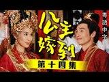 公主嫁到 14/32 (粵語中字) (佘詩曼、陳豪 主演; TVB/2009)