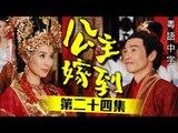 公主嫁到 24/32 (粵語中字) (佘詩曼、陳豪 主演; TVB/2009)