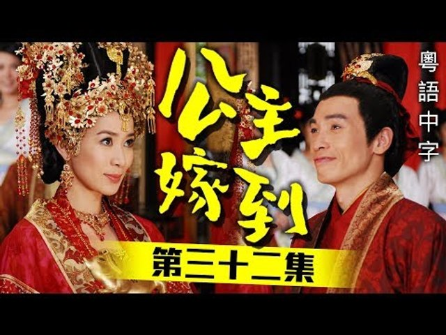 公主嫁到 32/32 (粵語中字) (佘詩曼、陳豪 主演; TVB/2009)