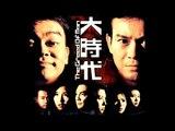 大時代 08/40 (粵語中字) (鄭少秋、劉青雲、藍潔瑛、周慧敏 主演 ; TVB/1992)
