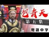 包青天 第5集 (主演︰狄龍、黃日華、廖啟智)