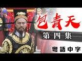 包青天 第4集 (主演︰狄龍、黃日華、廖啟智)